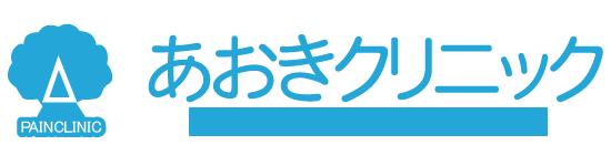 あおきクリニック(スマホ)